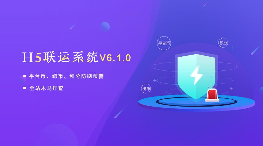 H5联运系统v6.1.0