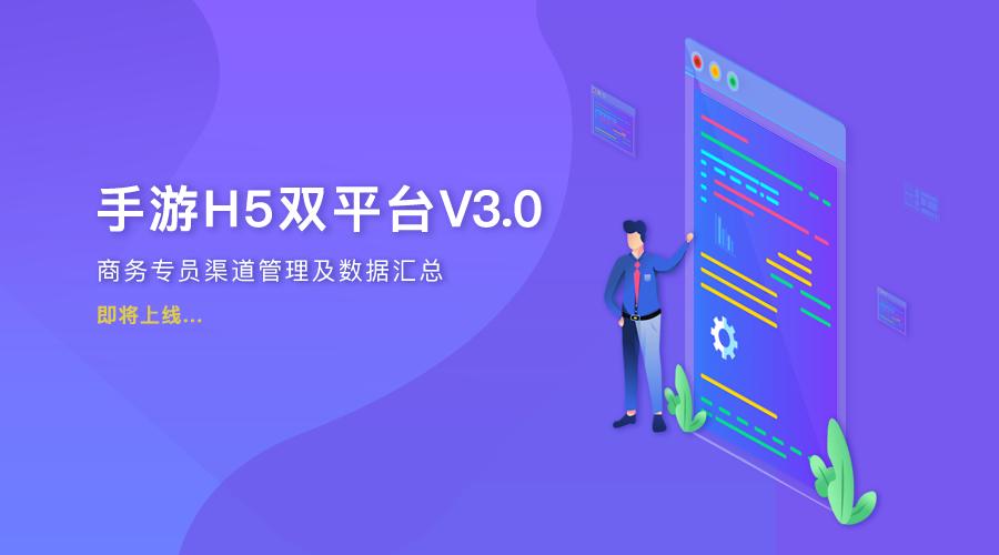 手游H5双平台V3.0