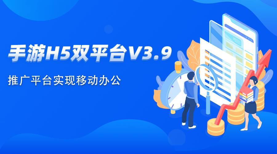 手游H5双平台3.9