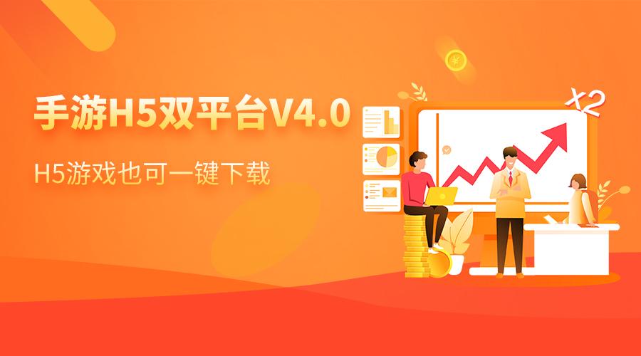 手游H5双平台4.0