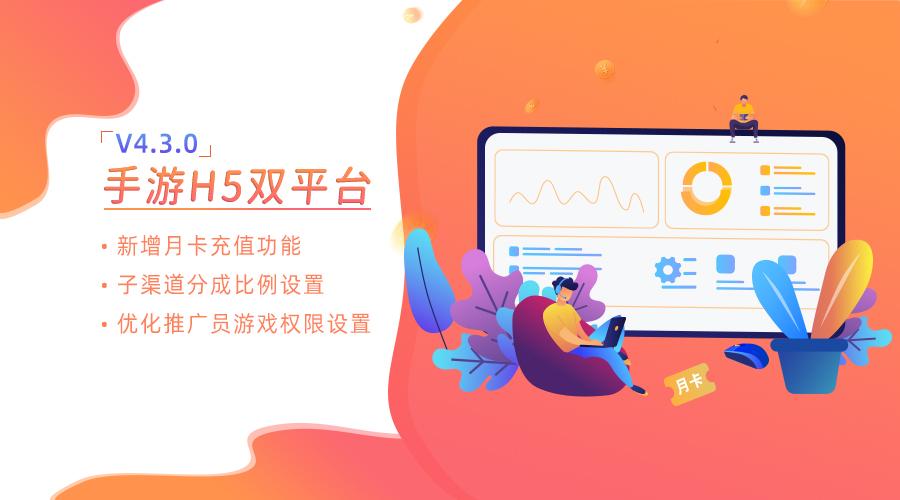 手游H5双平台4.3