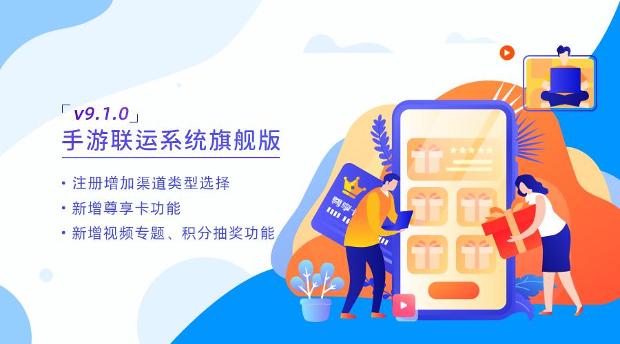 手游旗舰版v9.1