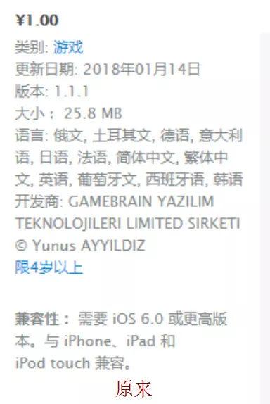App Store 详情页又改版啦,这些细节你注意到了吗?7.png
