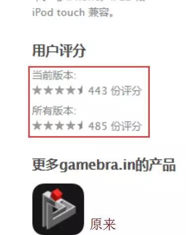 App Store 详情页又改版啦,这些细节你注意到了吗?3.png