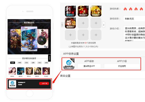 溪谷小蜜蜂推广助手:游戏推广专用,H5宣传单生成神器6.png