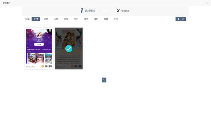 溪谷小蜜蜂推广助手:游戏推广专用,H5宣传单生成神器2.png
