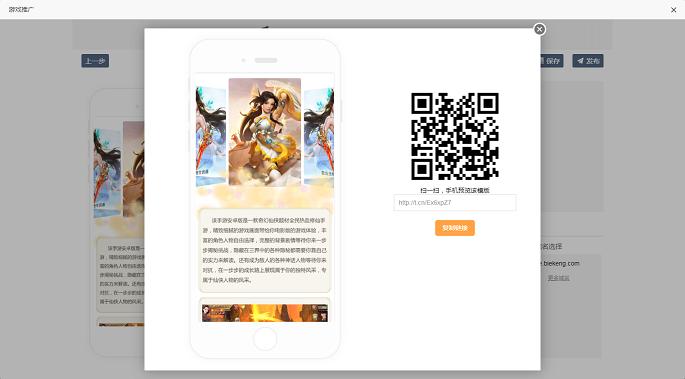 溪谷小蜜蜂推广助手:游戏推广专用,H5宣传单生成神器3.png