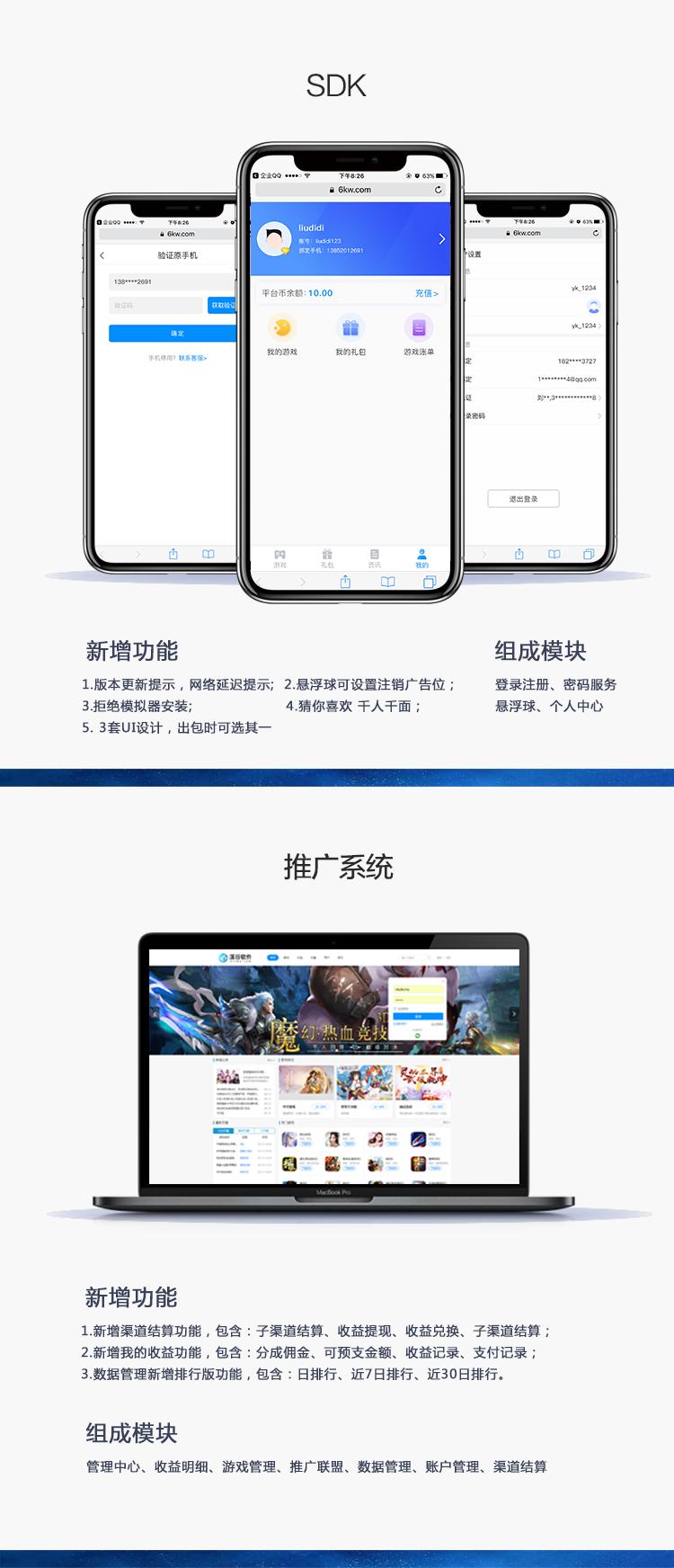 手游联运系统旗舰版介绍.png