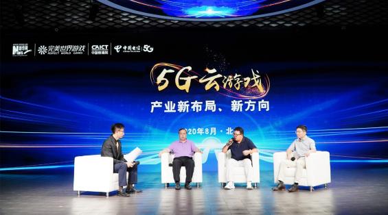 乘5G东风 云游戏将成产业新风口.png