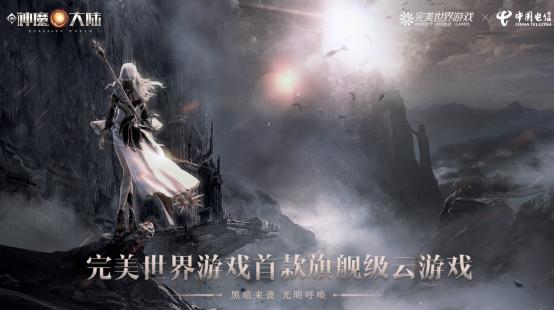 乘5G东风 云游戏将成产业新风口3.png