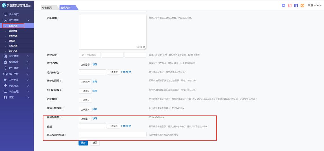 手游联运系统旗舰版V9.1更新:游戏视频功能已上线.png