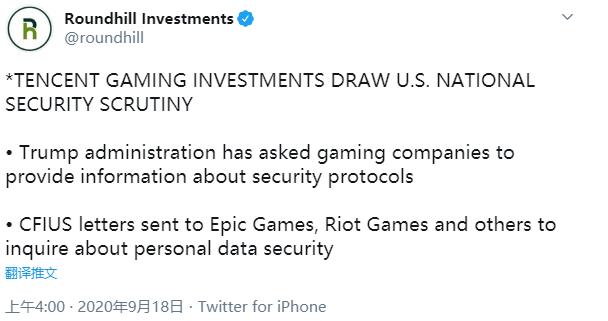 Epic等多家腾讯入股游戏公司遭美国政府审查.png