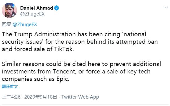 Epic等多家腾讯入股游戏公司遭美国政府审查1.png