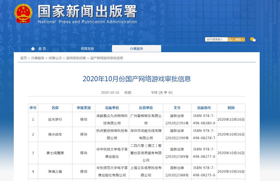 67款新游获版号——2020年第十八批国产版号.png