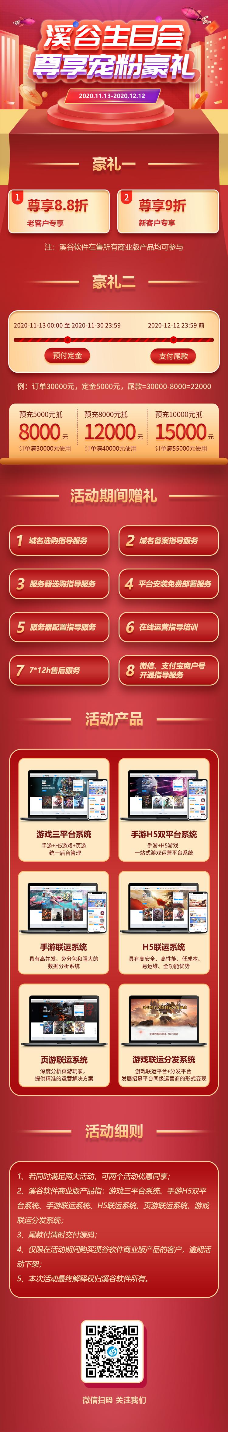 周年庆手机版2.png