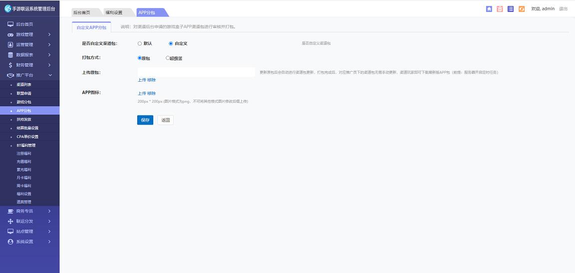 管理后台-app分包.png