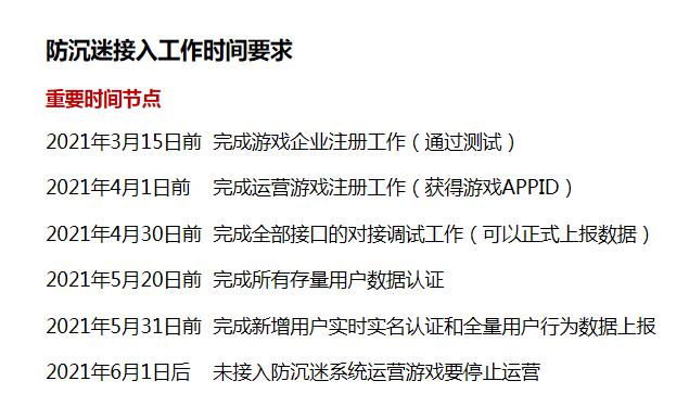 溪谷游戏运营平台——已全面接入国家新闻出版署防沉迷系统.png