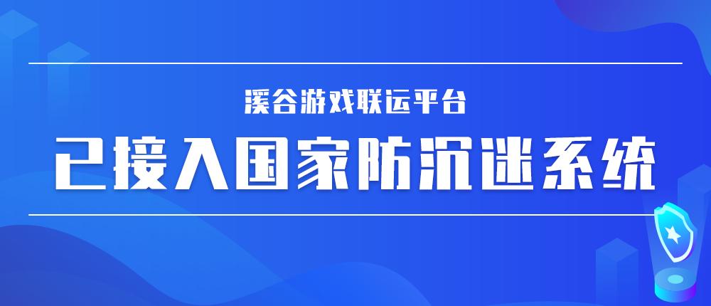 防沉迷文章配图(2).png