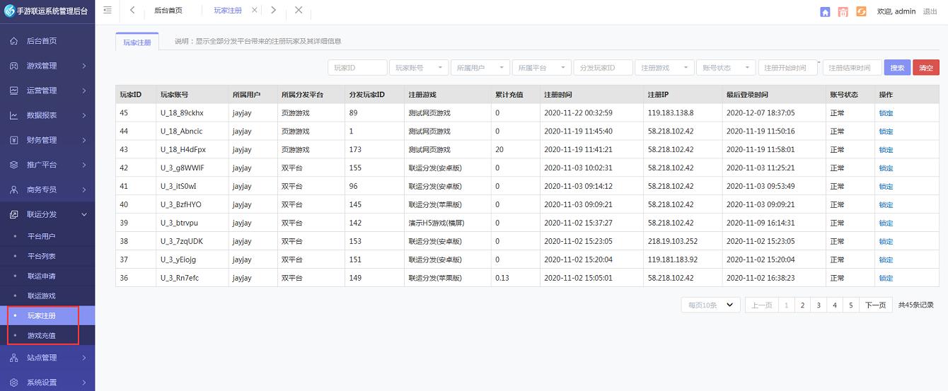 溪谷游戏联运分发平台—渠道分包功能升级3.png