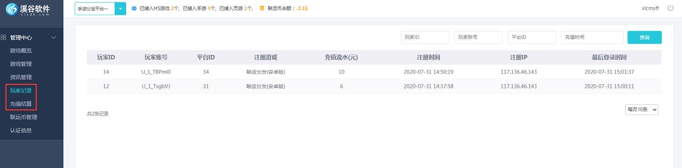 溪谷游戏联运分发平台—渠道分包功能升级2.png
