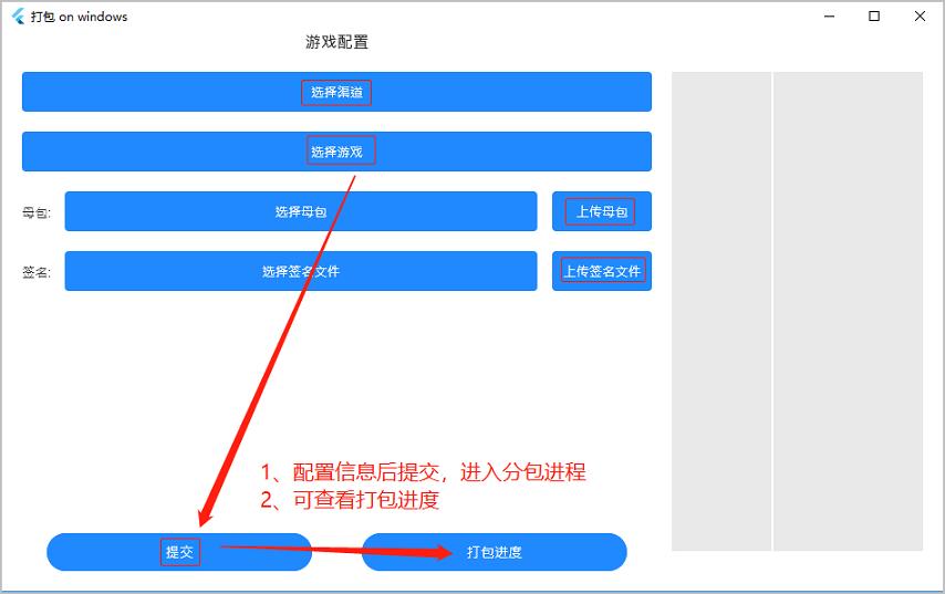 溪谷游戏联运分发平台—渠道分包功能升级.png