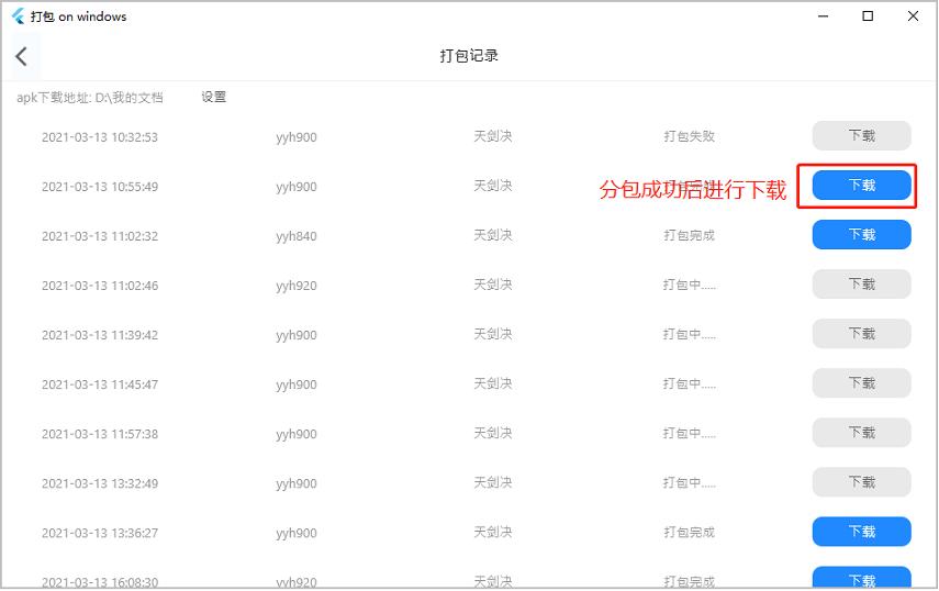 溪谷游戏联运分发平台—渠道分包功能升级1.png