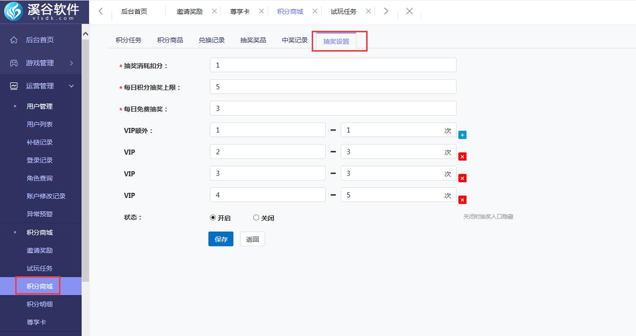 手游h5双平台:游戏活动配置流程3.png