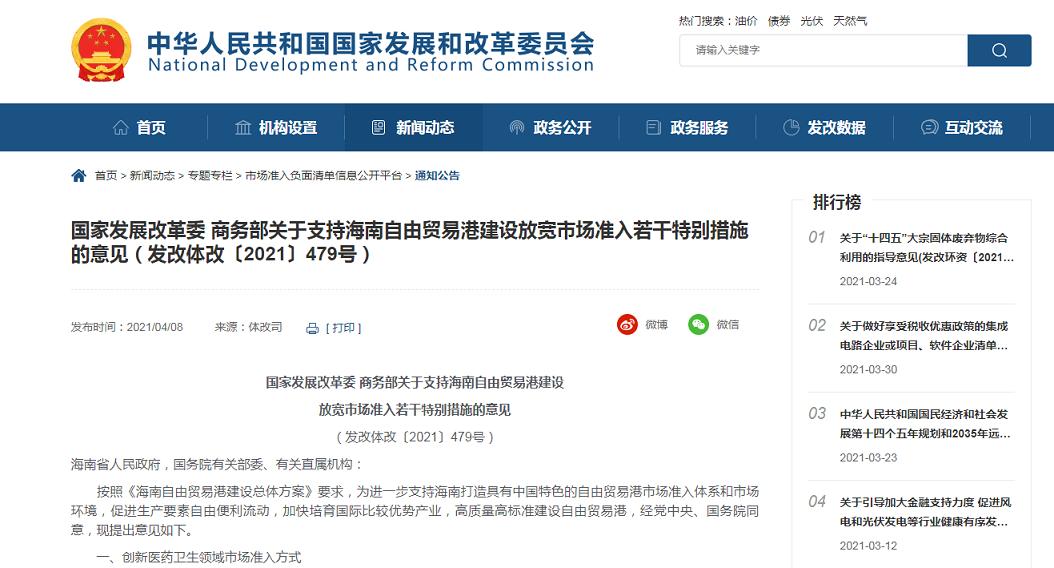 发改委:支持海南发展网络游戏产业,将探索游戏试点审批权下放0.png