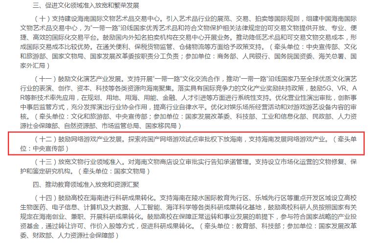 发改委:支持海南发展网络游戏产业,将探索游戏试点审批权下放.png