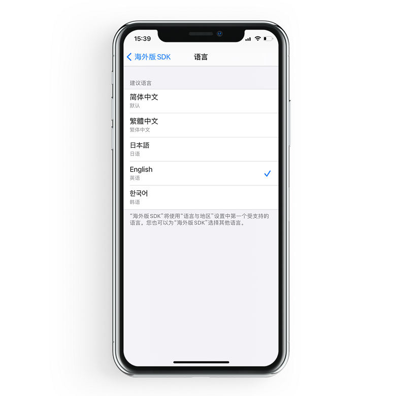 海外版sdk-语言1.png
