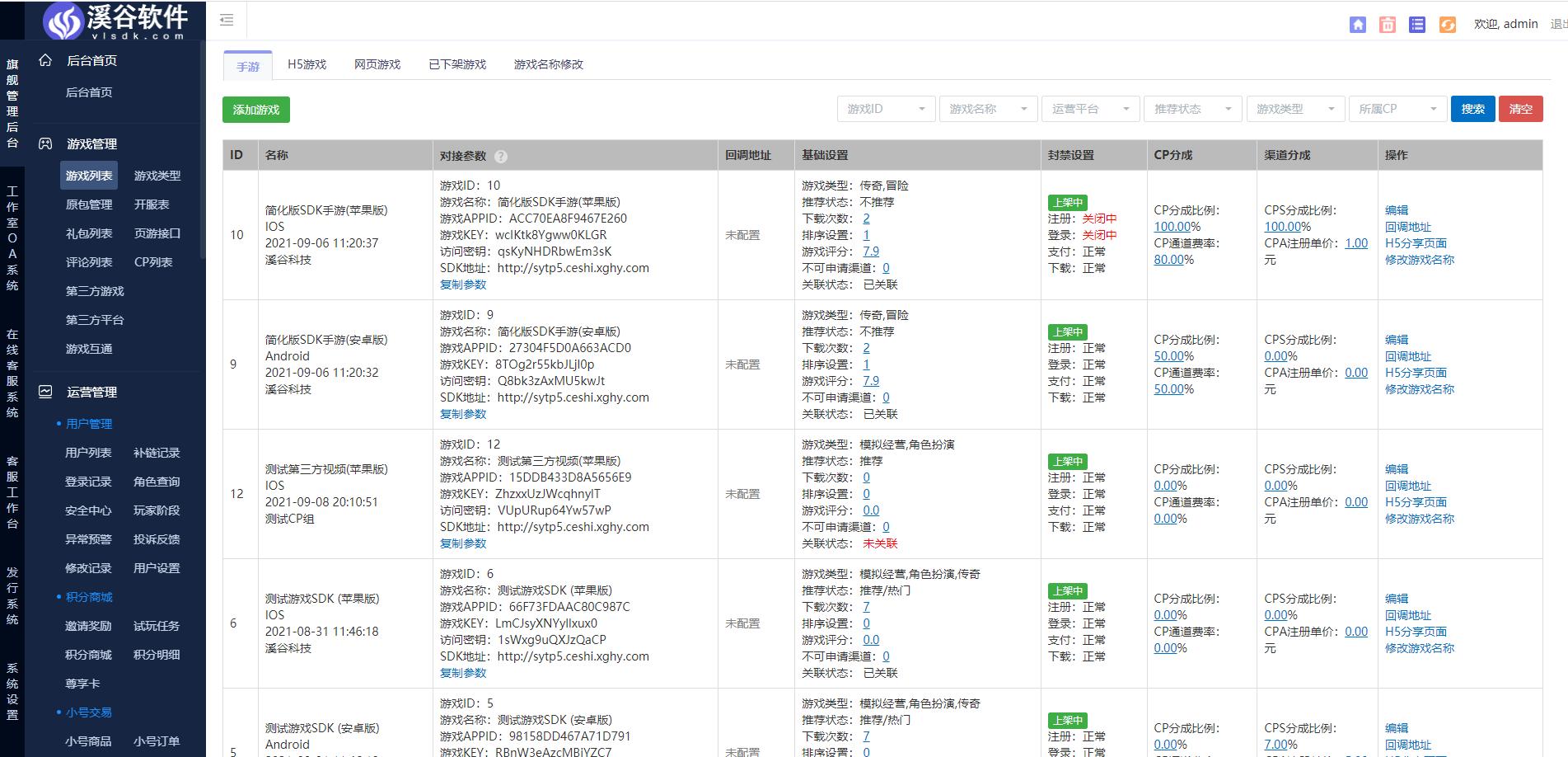 溪谷软件游戏联运平台.png